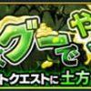 【モンスト】土方十四郎の適正キャラと攻略パーティー、ギミック(銀魂)
