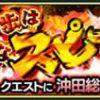 【モンスト】沖田総悟の適正キャラと攻略パーティー、ギミック(おきたそうご)