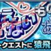 【モンスト】猿飛あやめの適正キャラと攻略パーティー、ギミック(銀魂)