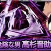 【モンスト】高杉晋助(超究極)の適正/適性キャラと攻略パーティー(仇/危険な男)