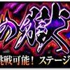【モンスト】禁忌の獄(十二ノ獄)の攻略と適正/適性キャラパーティー
