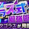 【モンスト】ピタゴラスの攻略と適正/適性キャラパーティー、ギミック