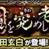 【モンスト】杉田玄白の攻略と適正/適性キャラパーティー、ギミック