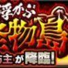 【モンスト】海坊主の適正/適性キャラと攻略パーティー、ギミック