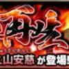 【モンスト】悠久山安慈(あんじ)の適正キャラと攻略パーティー、ギミック