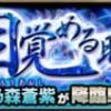 【モンスト】四乃森蒼紫の適正/適性キャラと攻略パーティー、ギミック