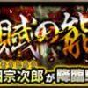 【モンスト】瀬田宗次郎(せたそうじろう)の適正キャラと攻略パーティー、ギミック