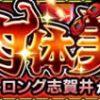 【モンスト】ストロング志賀井の適正キャラと攻略パーティー、ギミック