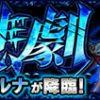 【モンスト】カルナ(轟絶・究極/極)のギミック予想と解析攻略
