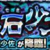 【モンスト】燐銅少佐(りんどう)の適正キャラと攻略パーティー、ギミック