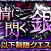 【モンスト】銀中佐の適正/適性キャラと攻略パーティー、ギミック(シルバー)