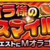 【モンスト】Mオラゴンの適正キャラと攻略パーティー(マクドナルド)