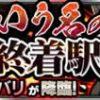 【モンスト】ウバリの適正/適性キャラと攻略パーティー(うばり)