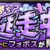 【モンスト】フォボスの適正キャラと攻略、ギミック(ふぉぼす)
