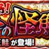 【モンスト】帝王鮭(さけ/しゃけ)の適正キャラと攻略パーティー、ギミック