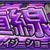 【モンスト】クレイジーショーシャの攻略と適正キャラ、ギミック